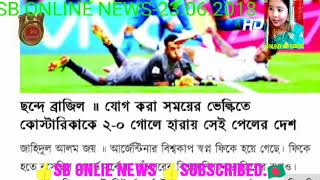 👍SB ONLIE NEWS Talk Bsngla Show Ajker Songbadpotro Online Bangla Latest23June2018