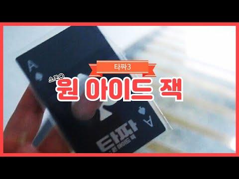 타짜3 원 아이드 잭 무대인사 및 영화 리뷰