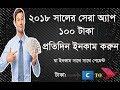 Earn free bitcoin from bitcoin Bitcoin Captcha BTC Faucet Awesome earnimg app 2018 (bangla tutorial)