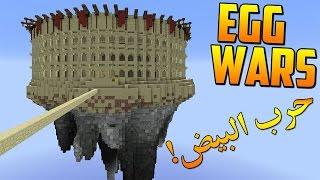 حرب البيض : لااا بالغلط !!! - #22 MINECRAFT: EGG WARS