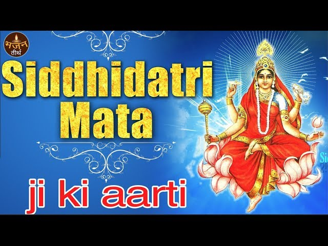 Siddhidatri Mata Ji Ki Aarti |  All time Devotional Song | Bhajan Teerth