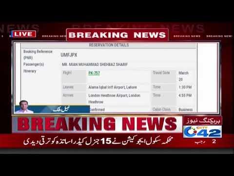 وزیر اعلیٰ پنجاب شہباز شریف آج لندن روانہ ہونگے