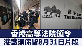 香港高等法院頒令 港鐵須保留8月31日片段|新唐人亞太電視|20190921
