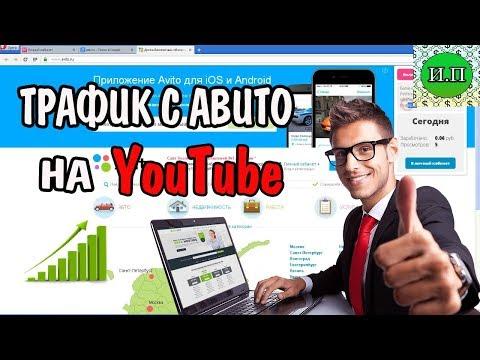 Получаем трафик из Авито для YouTube канала / Зарабатываем на Avito