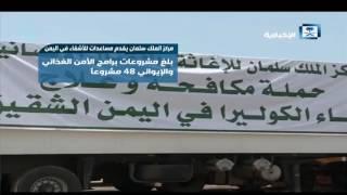 مركز الملك سلمان للإغاثة يقدم مساعدات للأشقاء في اليمن
