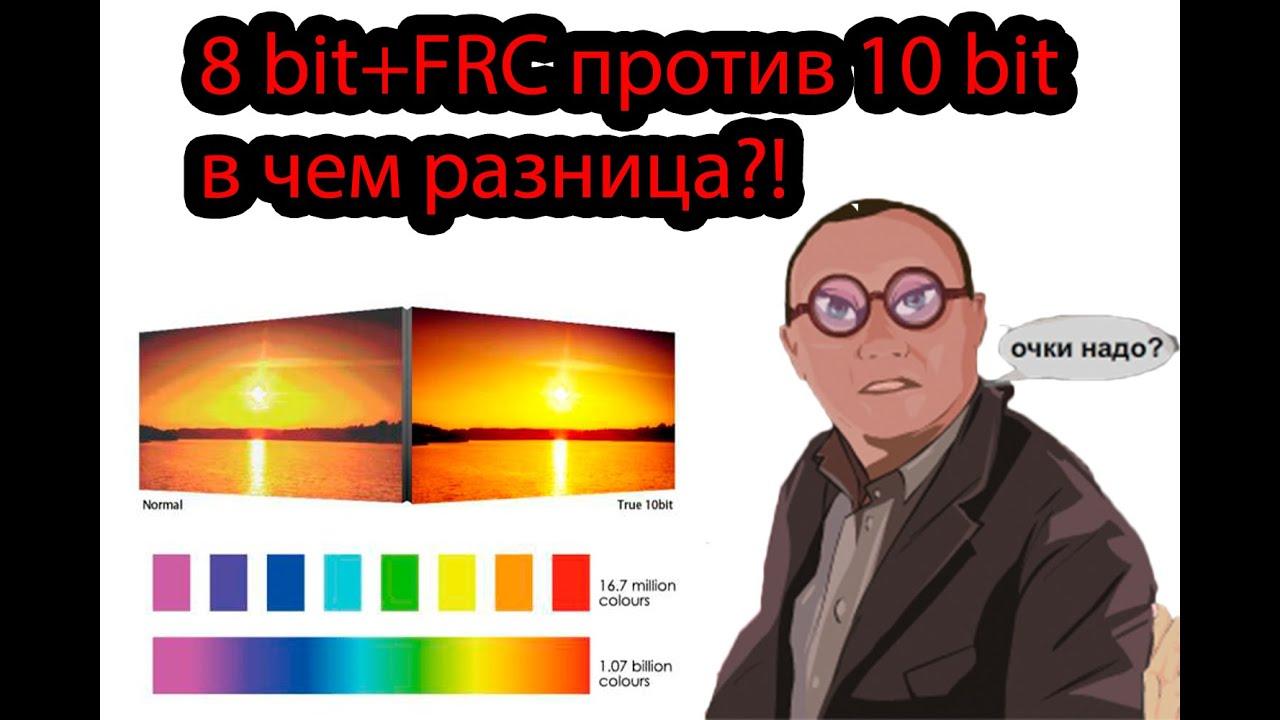 8 bit+FRC против 10 bit матрицы!  Есть ли смысл брать 10 bit? OLED 55C9 10 бит против QE55q95t 8 bit