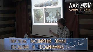 Василий Лёгкий: Гипотеза расширения Земли - геодезия, геодинамика и сейсмотомография