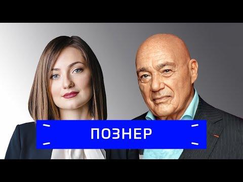 Владимир Познер — о поколении Z, патриотизме и Путине / Zoom