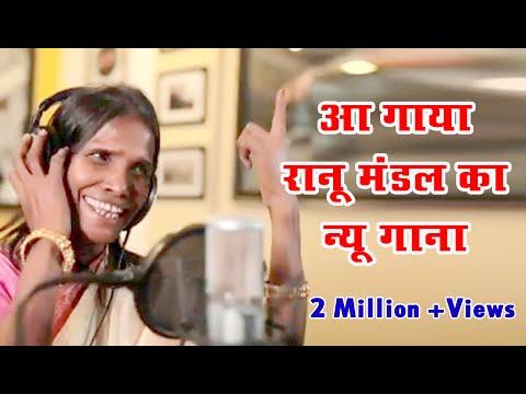 Ranu Mandal Song 2# रानू मंडल का दूसरा वीडियो#Railway Station To Bollywood