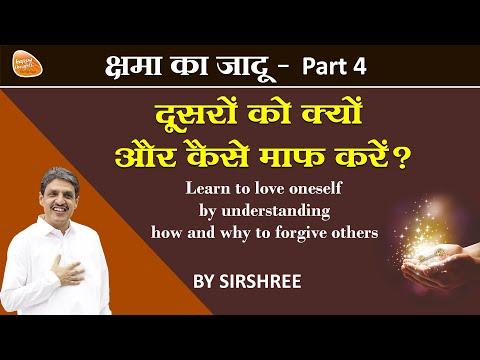 दूसरों-को-क्यों-और-कैसे-माफ-करें?---part-4