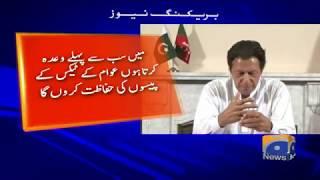 Chairman PTI Imran Khan Ka Jeet Ke Baad Qom Se Khitab