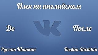 Вконтакте Баги VK от Ruslan'a