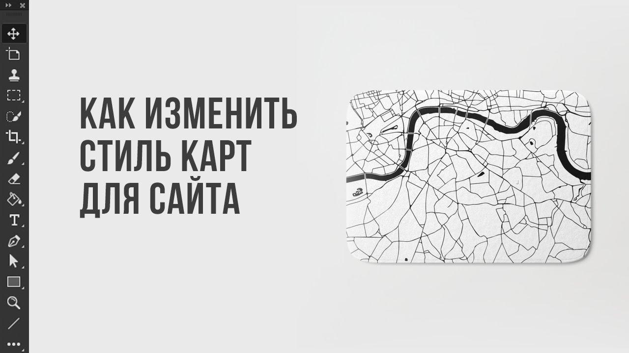 Как изменить стиль карт для сайта. Обзор сервиса