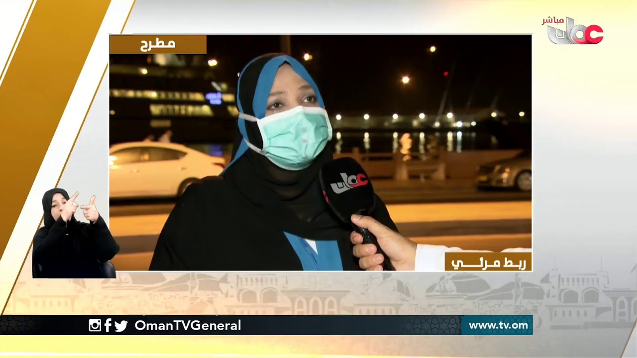 #من_عمان | الخميس 10 سبتمبر 2020