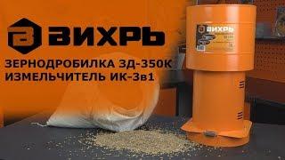 Обзор зернодробилки ЗД 350-К и измельчителя ИК-3в1 ВИХРЬ