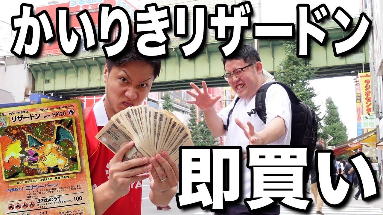 最高1000万円!? かいりきリザードン見たら即買い!!【80,000人登録記念】 Must buy PTCG Kairiki Charizard in Akihabara
