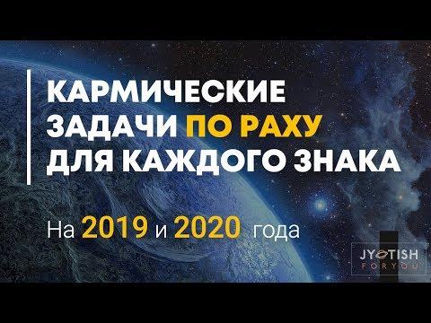 Кармические задачи по Раху на 2019/20 год. Для каждого знака
