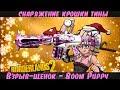 Borderlands 2 Пушки Крошки Тины Взрыв щенок Boom Puppy mp3