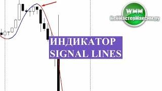 Индикатор Signal Lines. Использовать самостоятельно?