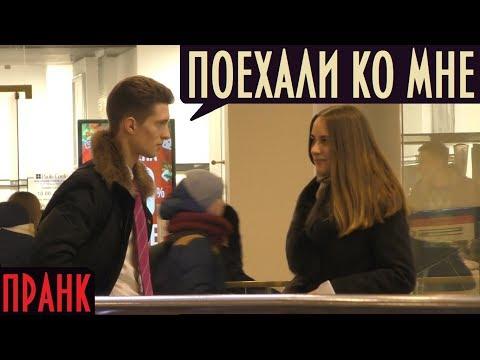 Поехали Ко Мне - Пранк / Maybe, To My Place? - Prank | Boris Pranks