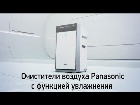 Очистители воздуха Panasonic с функцией увлажнения
