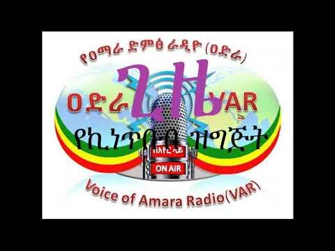 Voice of Amara Radio - 22 Apr 2018