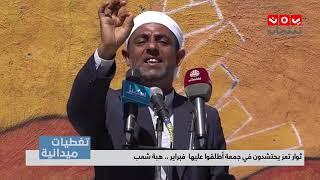 تغطيات ميدانية  | ثوار تعز يحتشدون في جمعة أطلقوا عليها  فبراير .. هبة شعب