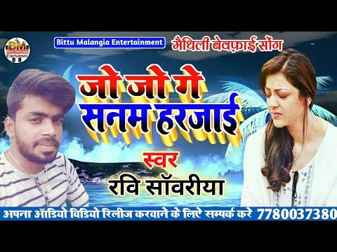 मैथिली बेवफ़ाई सोंग 2019 //  Singer Ravi Sawariya Maithili Song '/ Jo Jo Ge Sanam Harjai