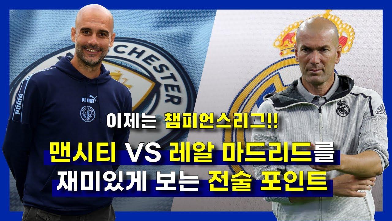 [프리뷰] 챔피언스리그 재개!! '맨시티 VS 레알 마드리드'를 재미있게 보는 전술 포인트