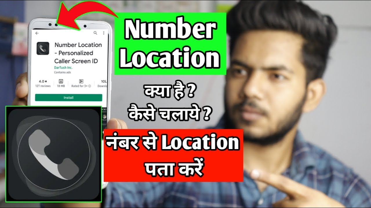 Number Location App Kaise Use Kare   How to use Number Location App   Number Location App