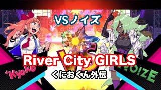 【熱血硬派くにおくん外伝 River City GIRLS】vsノイズ(noize)