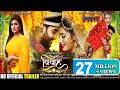 Vivah (विवाह) Official Trailer - #Pradeep Pandey Chintu & Sanchita - New Bhojpuri Movie Trailer 2019