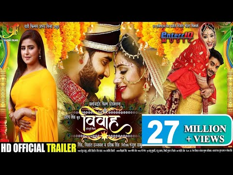 Vivah (विवाह) Official Trailer - #Pradeep Pandey Chintu & Sanchita - New Bhojpuri Movie Trailer 2019