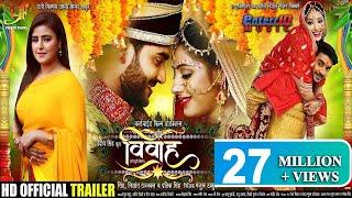 अगर आप ये bhojpuri video को पसंद करते हैं तो plz हमारे चैनल subscribe करें #vivah #officialtrailer2019 now: https://www./yashifilms f...