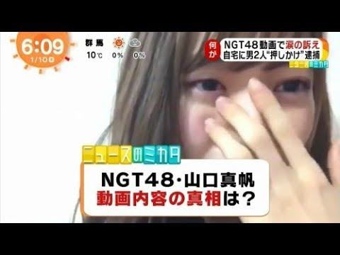 2019-01-10) NGT48山口真帆のTVニュース「Oha!4 - ZIP! - めざまし ...