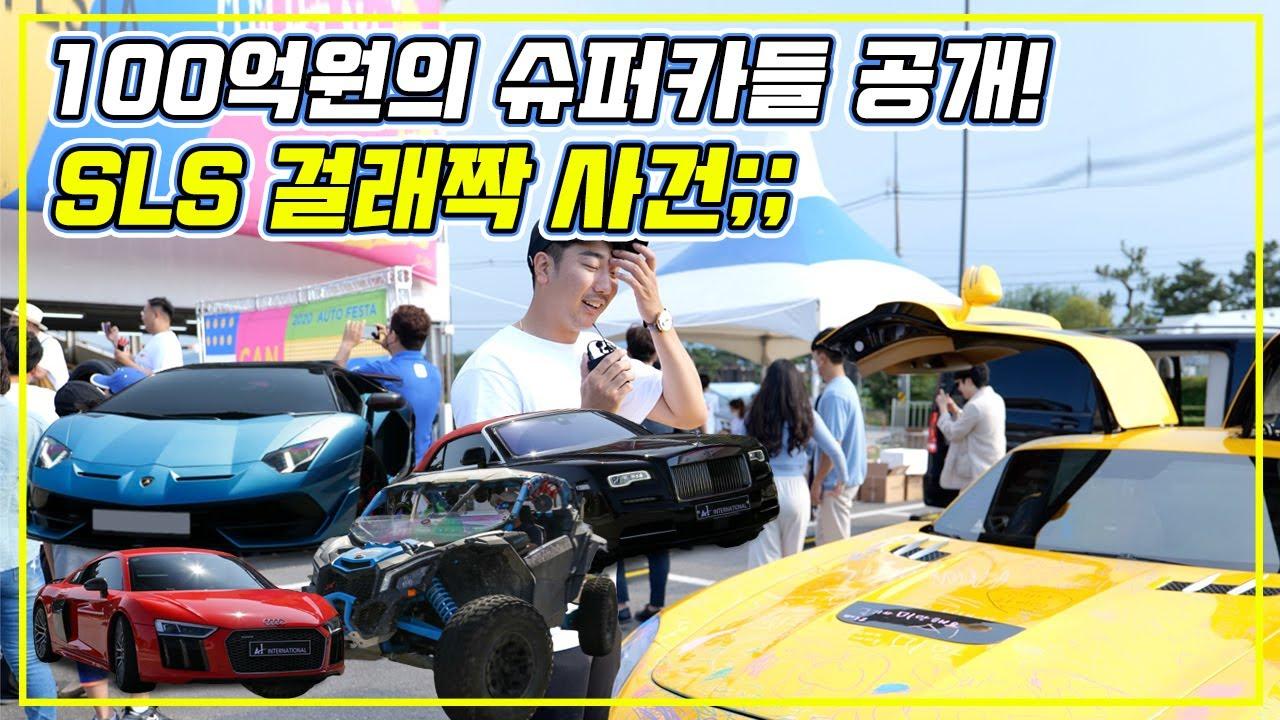 [금기사] 100억원의 슈퍼카들 공개!! SLS AMG 걸래짝이 된 사건?????