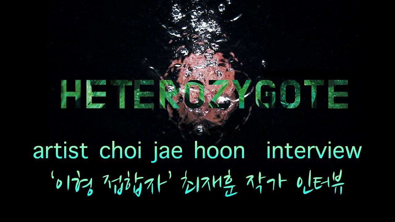 이형접합자(헤테로자이고트)최재훈 인터뷰