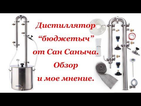 "Дистиллятор ""Бюджетыч"" - обзор и мнение Алкофана"