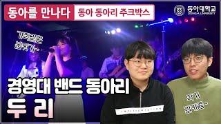 [동동주] ep5. 동아대학교 경영대학 밴드동아리, 두…