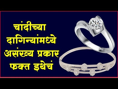 चांदीच्या दागिन्यांमध्ये असंख्य प्रकार | sk khandre shirur