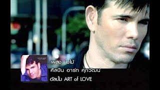 """""""ใบไม้"""" from CD 'Art of Love' by อาร์ต ศุภวัฒน์ อ่ำประสิทธิ์ (Art Supawatt Purdy)【OFFICIAL MV】"""