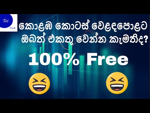How to Join Colombo Stock Exchange (CSE) 100% Free