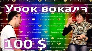 100$ за 1час :: Стоимость уроков вокала с Вероникой Воршип в 2012 г. :: The Kill 30 seconds