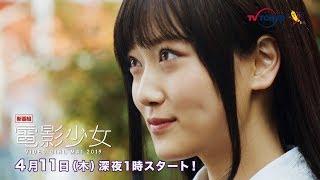 テレビ東京 木ドラ25『電影少女 -VIDEO GIRL MAI 2019-』 2019年4月11日...