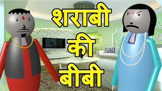 make joke of -SHARABI KI BIWI full video