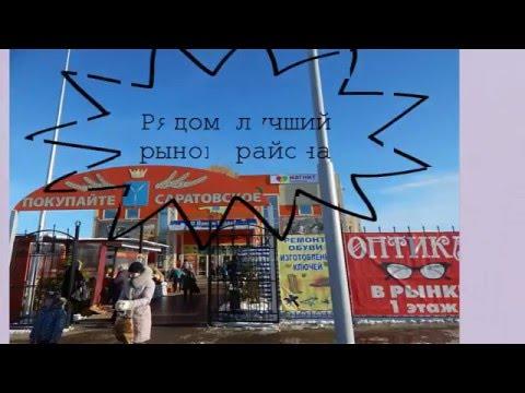 Купить квартиру в Саратове в новостройке  Волгожилстрой  Чернышевского1