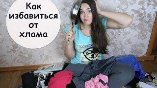 видео Магическая уборка от Мари Кондо - как избавить квартиру от хлама по методу конмари?