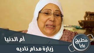 الشيف غادة التلي وزيارة مدام ناديه