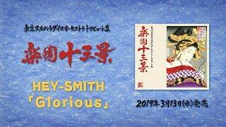 ※コメントあり※ HEY-SMITH「Glorious」 (東京スカパラダイスオーケストラ・トリビュート集 『楽園十三景』収録)