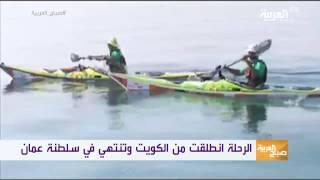 كويتيون يجدفون بالكايك في الخليج العربي لمدة شهرين